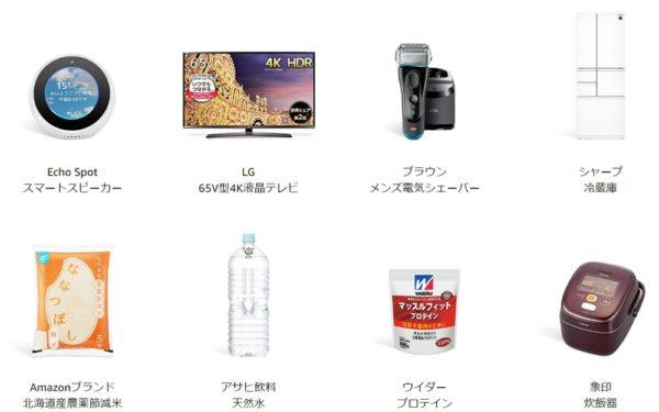 Amazonが10/31~11/4まで「タイムセール祭り」を開催!