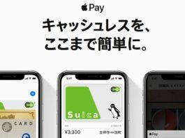 iPhoneの「Apple Pay」メインカードを切り替える方法