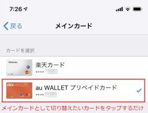 iPhone Tips:「設定」アプリから「Apple Pay」のメインカードを切り替える方法