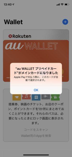 iPhone Tips:「Wallet」アプリから「Apple Pay」のメインカードを切り替える方法