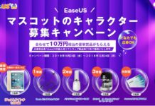 EaseUS Softwareがマスコットキャラクターを募集中!総額10万円相当の豪華商品や参加賞も!奮ってご応募ください!