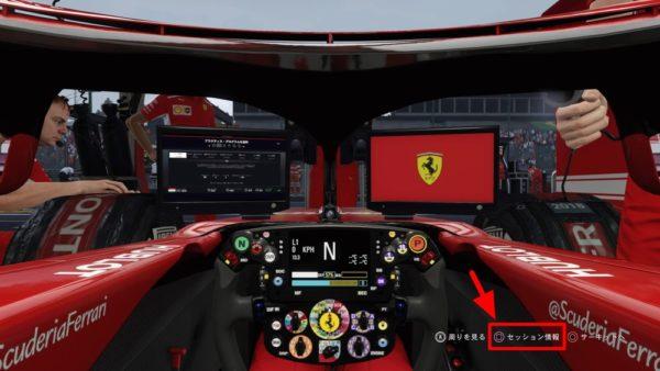 PS4 F1 2018:キャリアモード攻略&遊び方の流れ解説