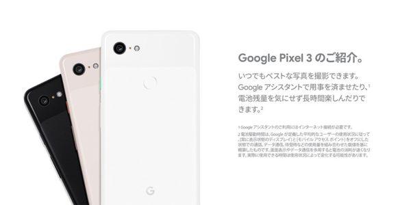 準備は万端!後は発売日に「Pixel 3 XL」が入手できるかどうか。
