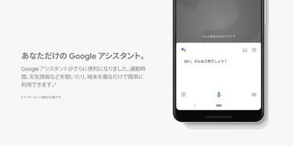 「Pixel 3/3 XL」はFelicaに対応し日本でも11月1日発売!