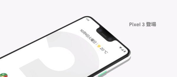 「Pixel 3/3 XL」はFelicaに対応し日本でも11月1日発売!iPhone XSより2万円ぐらい安い!