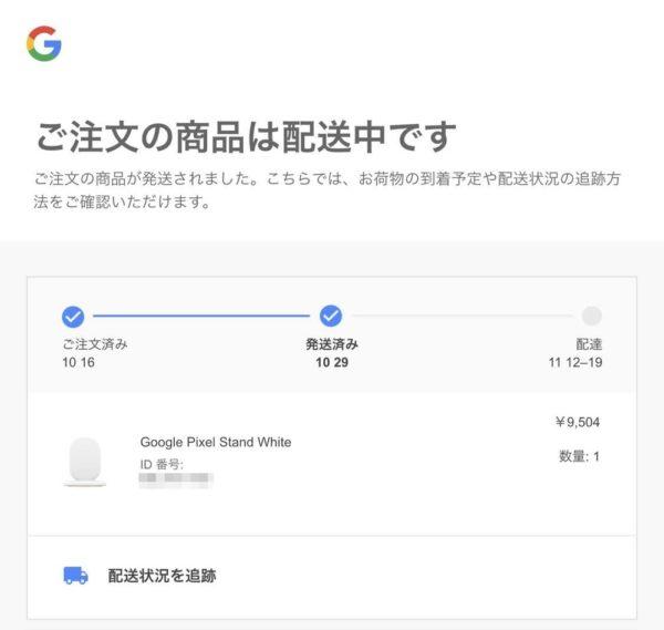 Google Pixel Standも配送中!ただし到着は11/12-19!