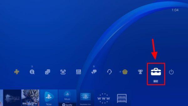 PS4:コントローラーの音量を調節する方法