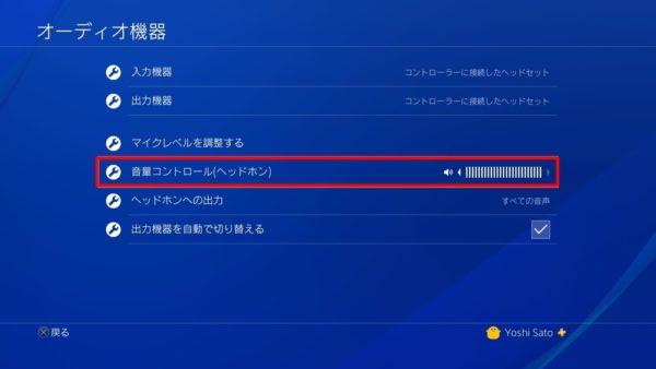 PS4:ヘッドホン・マイクの音量を調節する方法