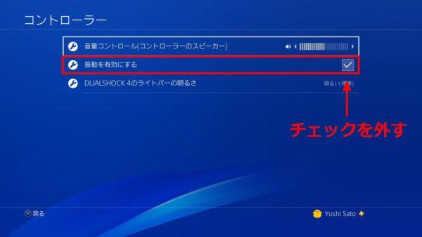 PS4:コントローラーの振動をオフにする方法