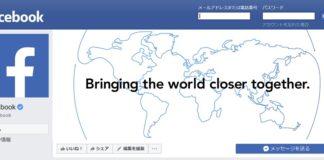 Facebookの退会方法・アカウントを完全に削除する方法解説!iPhoneやAndroidアプリからも退会可能ですよ!