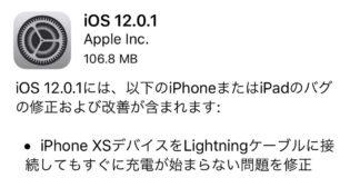 「iOS 12.0.1」が配信開始!不具合解消でiPhone XSユーザーには嬉しいアップデートか。
