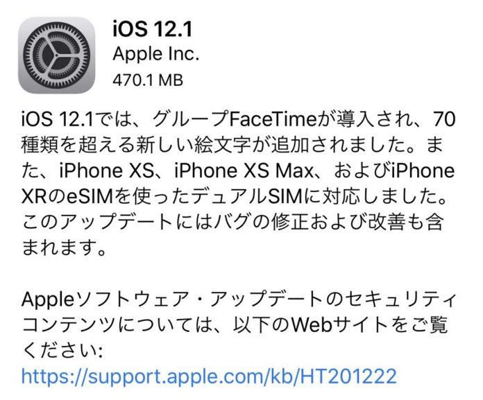 iOS 12.1が配信開始。グループFaceTimeや新しい絵文字、eSIM解放。大きな不具合報告は現時点で無し。ただしApple Watchのアップデートで文鎮化の報告あり。ご注意を!
