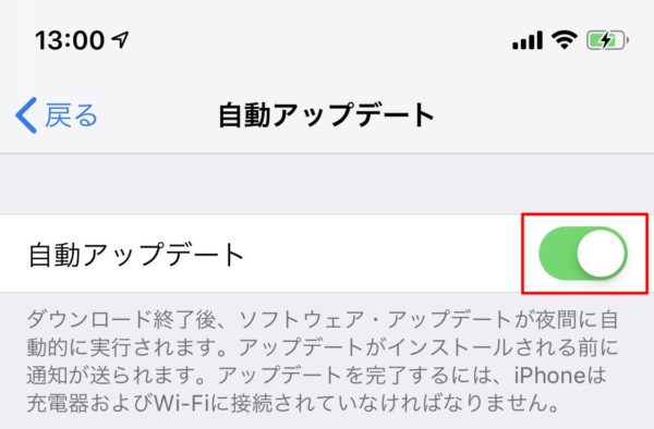 iOSの自動アップデート