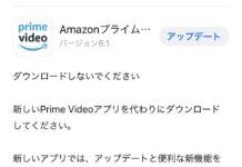 iPhoneユーザー要チェック!「Amazon プライム・ビデオ」アプリから「ダウンロードしないでください」という謎のお願いが。