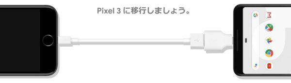 まとめ:iPhoneはもう飽きた!Pixel 3(多分)買います!