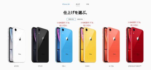 iPhone XRの在庫は潤沢?午後9時の段階でもほぼ発売日の入手が可能な状態。