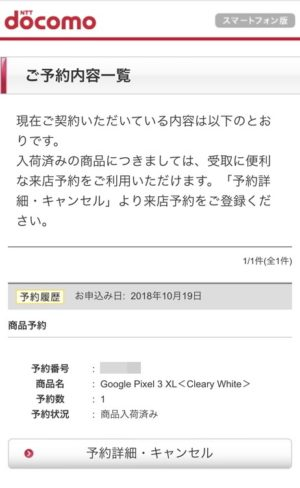 docomoで予約していたPixel 3 XLが入荷を確認も、まだ販売開始前で購入処理が出来ず。
