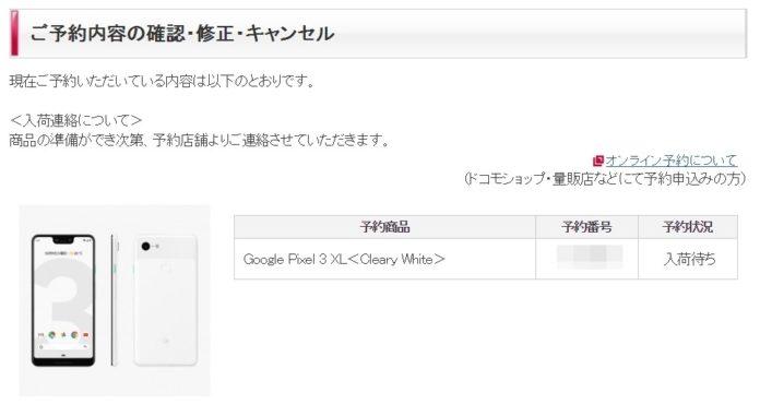 iPhone XからiPhone XS MaxではなくGoogle Pixel 3 XLに機種変更する理由まとめ。
