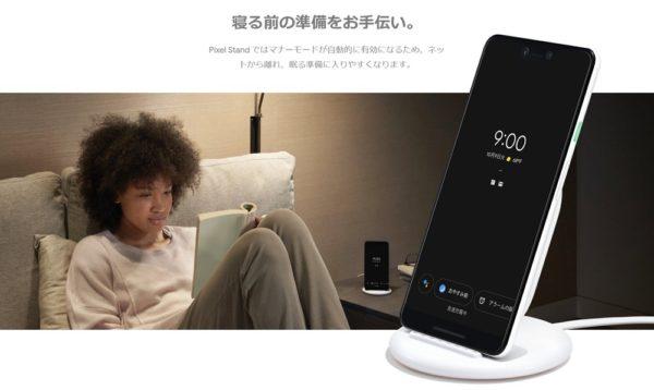 「Pixel 3」ユーザー必携!?「Pixel Stand」は簡易のスマートディスプレイ的役割も!