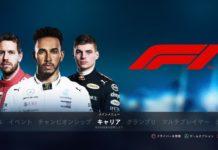 PS4 F1 2018 レビュー!操作方法や簡易攻略もあり!F1ファンなら十分楽しめます!