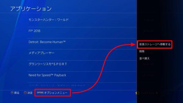 PS4を外付けSSDで高速化!内蔵HDD内のインストール済みゲームデータを外付けSSDに移行!