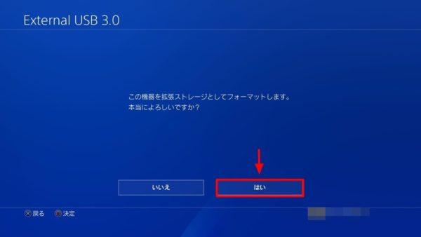 PS4を外付けSSDで高速化!SSDを拡張ストレージとしてフォーマット!