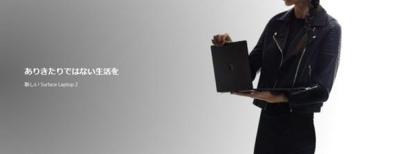 Surface Laptop 2:スペックと日本での価格まとめ