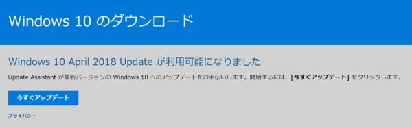Windows 10 October Updateの不具合でApril Updateに差し替え