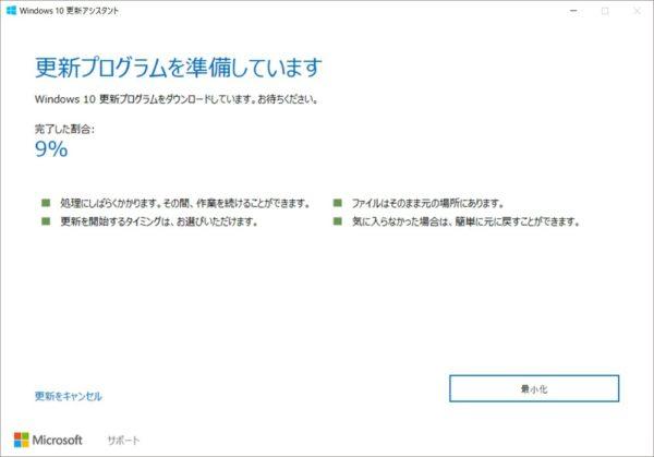 Windows 10 October 2018 Update:「Windows 10 更新アシスタント」にて手動アップデートする方法