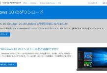 ユーザーファイルが削除される不具合に伴い「Windows 10 October 2018 Update」の提供が一時停止!