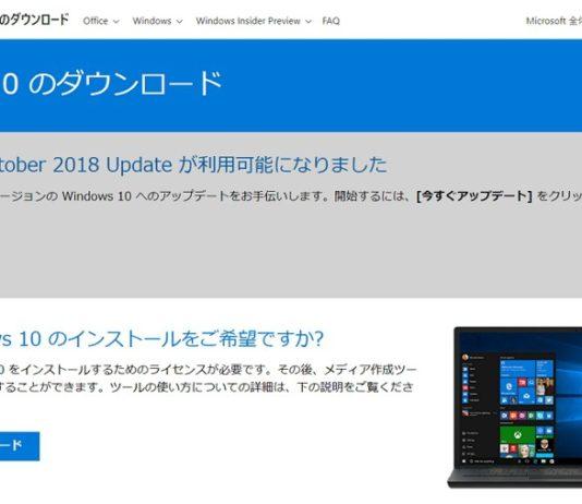 Microsoftが「Windows 10 October 2018 Update」の提供を再開!手動でもアップデート可能!