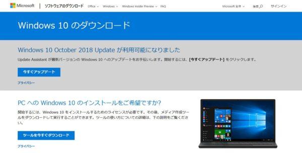 Windows 10 October 2018 Updateへ手動でアップデートする方法