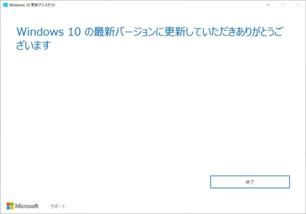 「Windows 10 October 2018 Update」適用後の画面