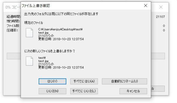 Windows 10 October Update 1809でZIPファイル解凍時に確認ダイアログが表示されない不具合あり。