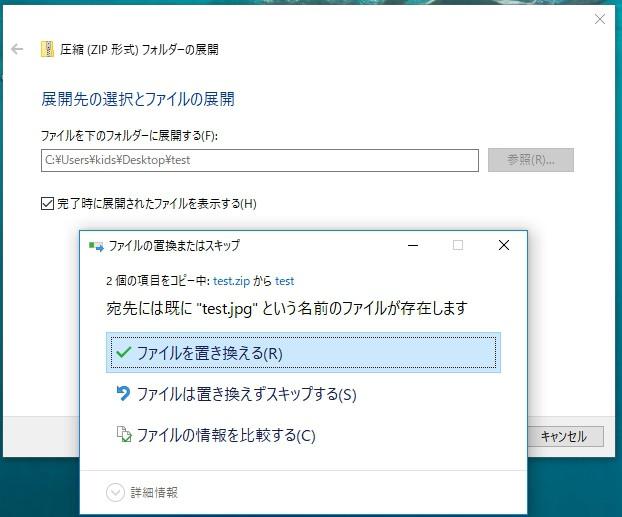 Windows 10 October Update 1809に新たな不具合発覚!zip解凍時の上書き確認ダイアログが表示されない!