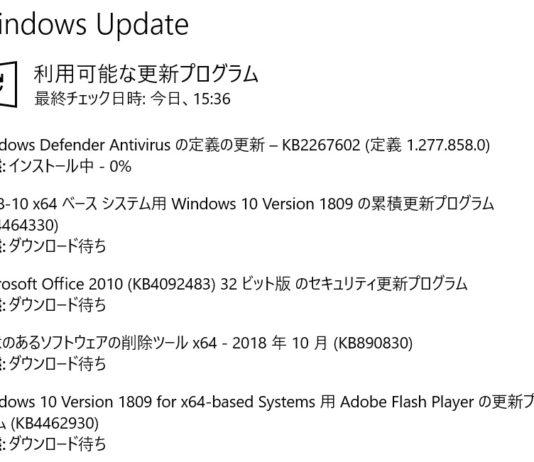【Windows Update】マイクロソフトが2018年10月の月例パッチをリリース。現時点で大きな不具合報告は無し。