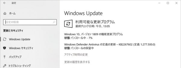 Windows 10 October 2018 UpdateへWindows Updateにてアップデートする方法