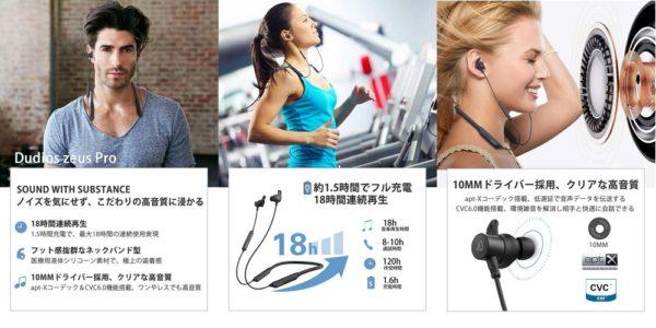 「Dudios Zeus Pro Bluetooth イヤホン」がクーポン利用で30%オフ!