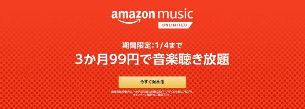 ライバルも値引きで対抗!「Amazon Music Unlimited」は3ヵ月99円!「Spotify Premium」も3ヵ月100円キャンペーンを開始!