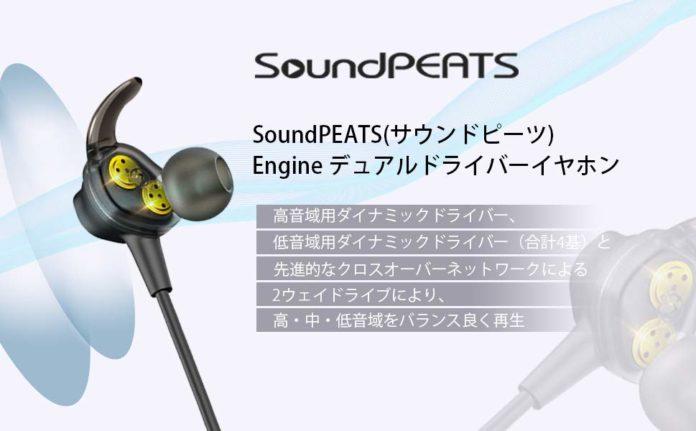 SoundPEATS Engine Bluetooth イヤホンが30%OFF!割引クーポンを頂いたのでご紹介します!