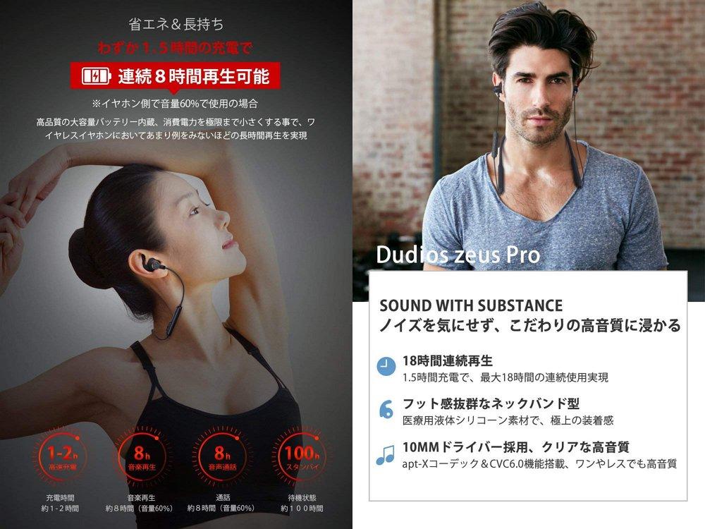 SoundPEATS Q35 Bluetooth イヤホンが40%オフ!Dudios Zeus Pro Bluetooth イヤホンが30%オフになる割引クーポンを頂いたのでご紹介します!