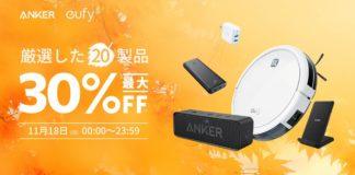 11月18日限定、Ankerの20製品が最大30%OFF。Amazon「特選タイムセール」にて。