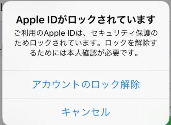 突如「Apple ID」がロックされる原因は?ハッカーの攻撃?Appleの不具合?