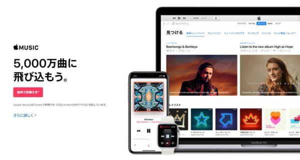 管理人が長年愛用していたApple MusicからYouTube Music Premiumに切り替えた理由