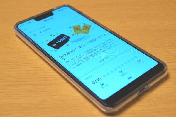 Google Pixel 3 XL レビュー:Google Pay VS Apple Pay、使いやすいのはどっち?