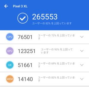 Google Pixel 3 XL Antutu スコア