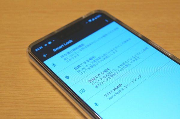 Google Pixel 3 XL レビュー:指紋認証とSmart Lockで快適にロック解除!