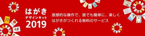 はがきデザインキット2019|郵便局