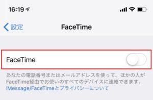 iPhone / iOS 12でiMessageとFaceTimeをオフにする。