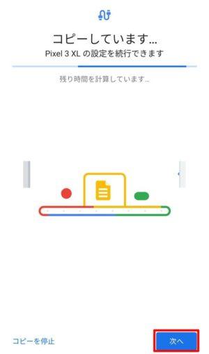 iPhone XからPixel 3 XLへデータ移行手順:「クイック スイッチ アダプター」の使い方解説